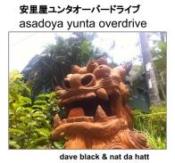 安里屋ユンタオーバードライブ Asadoya Yunta Overdrive (Okinawa), 2015
