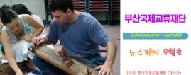 Korean gayageum, 2007