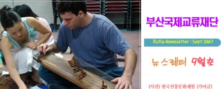 Korean gayageum, 2007