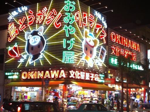 沖縄 (Okinawa)